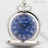 歐美風新款懷錶復古翻蓋滿天星星空男女學生項鍊掛錶簡約項鍊 育心小賣鋪