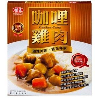 味王調理包-咖哩雞肉200g【康鄰超市】