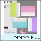 ★Hang H1-5200 馬卡龍行動電源/儀容鏡/OPPO R1L/R3/R5/R7/R7S/R7 PLUS