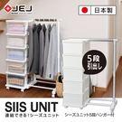 日本JEJ SiiS UNIT系列 衣架組合抽屜櫃 5層