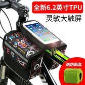 自行車包 山地車馬鞍包前梁包騎行裝備單車配件包手機包自行車包 【好康八八折】