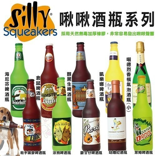 *WANG*美國 Silly Squeakers《啾啾酒瓶系列-多種款式可選》採用安全天然橡膠材質 狗玩具