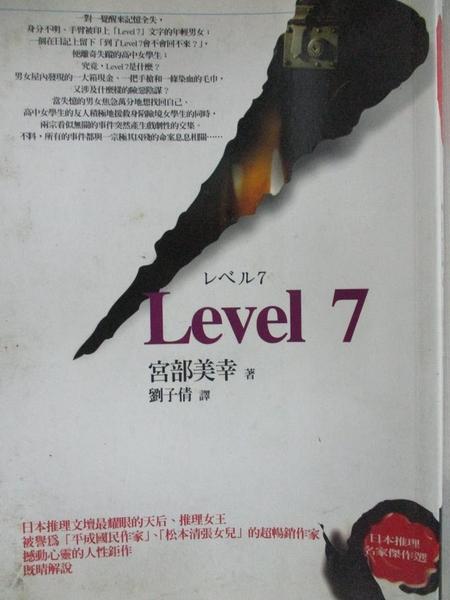 【書寶二手書T9/一般小說_GYP】Level 7_宮部美幸, 劉子倩