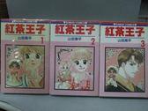 【書寶二手書T8/漫畫書_OTY】紅茶王子_1~3集合售_山田南平