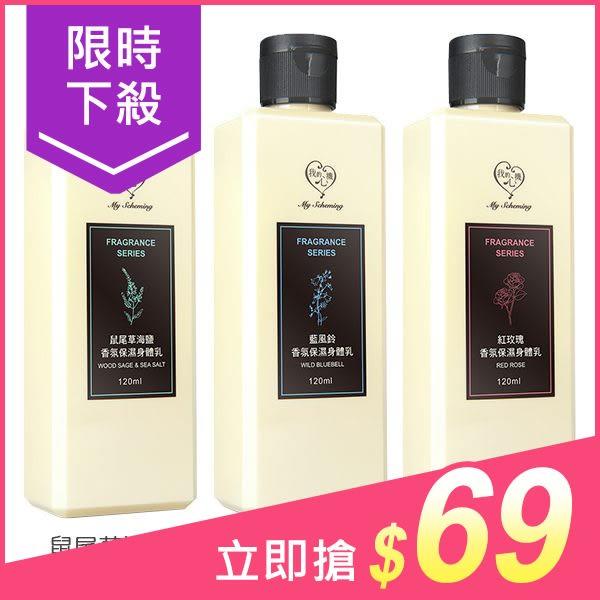 我的心機 香氛保濕身體乳(120ml) 6款可選【小三美日】$99