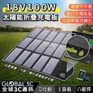 ALLPOWERS 100W 18V 太陽能折疊充電板 高效率 USB充電 可充行動電源/手機/平板/電瓶 戶外露營