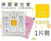 即期促銷 貼身小號49型 樂趣衛生套-小尺寸 1片【套套先生】(保險套/體驗組/顆粒/果味/加厚/平面