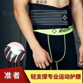 運動護腰帶健身訓練跑步籃球收腹束腰男女士透氣腰部護具 叮噹百貨