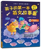 孩子的第一本伊索寓言英文故事書(新版)(附MP3)