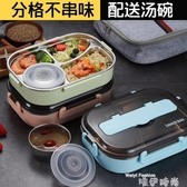 保溫盒 304不銹鋼保溫飯盒1人便攜分隔可帶湯學生上班族便當餐盤餐 唯伊時尚