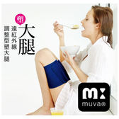 muva-遠紅外線調整型塑大腿(2入)