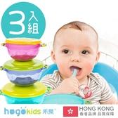 吸盤碗(三入) 香港 Hogokids 雙耳防滑學習碗加蓋 學習餐具 嬰兒吸盤碗 RA4032