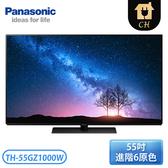 [Panasonic 國際牌]55吋 日本製六原色4K OLED智慧電視 TH-55GZ1000W