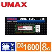 【綠蔭-免運】UMAX NB-DDR3 1600 8GB RAM