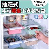 水槽瀝水架廚房用品★北歐風抽屜式冰箱隔板小麥收納盒3 色選NC17080076 ㊝得易屋量販