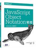 JavaScript Object Notation精要:JSON核心主題導引