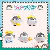 企鵝公仔卡通情侶可愛背包掛件掛飾【聚可愛】