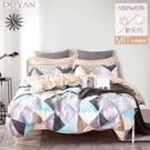 《DUYAN竹漾》100%精梳純棉單人床包被套三件組-普羅旺斯假期