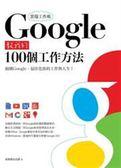 (二手書)雲端工作術:Google教我的100個工作方法