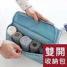 【現貨】多功能雙開式收納包/出國旅行收納袋/襪子收納盒/旅行收納袋整理包/防水收納/團購/批發