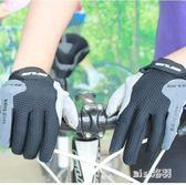 騎行手套全指透氣男女山地自行車防滑裝備  hh2310 『miss洛羽』