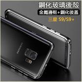 鋼化玻璃背蓋 三星 Galaxy S9 Plus 手機殼 防摔 強化玻璃 金屬邊框 三星 S9 全包邊 航空鋁材 手機套