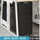 【傢俱+】Hyman 鋼板移動式5抽附輪抽屜櫃公文櫃/活動櫃(DIY)鐵灰