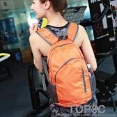 戶外包男女款輕薄運動包皮膚包可折疊登山包防水便攜雙肩背包「Top3c」