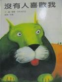 【書寶二手書T7/少年童書_ZBM】沒有人喜歡我_羅爾‧克利尚尼茲