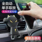 車載手機支架汽車用無線充電器全自動創意出風口多功能通用導航架 玩趣3C
