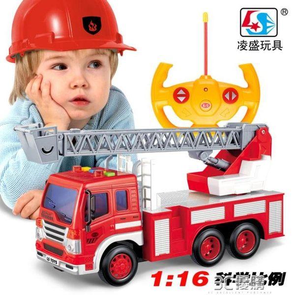 消防救援車遙控車救火雲梯吊車鉤車工程車電動兒童玩具車男孩汽車 3C優購HM