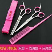 家用成人理髮剪刀兒童美髮剪刀套裝剪劉海神器牙剪打薄剪髮工具 交換聖誕禮物