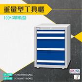 天鋼-EB-7041《重量型工具櫃》100KG單軌型 收納櫃 櫃子 工具收納 五金收納櫃 置物櫃