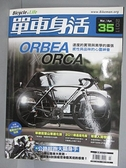 【書寶二手書T4/雜誌期刊_FMW】Bicycle&Life單車身活_35期_OrbeaXOrca
