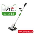 家用小型電動割草機打草機剪草機除草機割草神器雜草坪修剪機 LannaS YTL