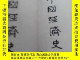 二手書博民逛書店罕見中國經濟史論叢(上下冊)Y19658 傅築夫著 三聯書店 出