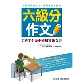 六級分作文(CWT全民中檢初等範文書)