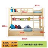 實木兒童床上下床雙層床高低床子母床學生床上下鋪宿舍可拆卸 小宅女MKS