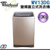 【信源】 13公斤【Whirlpool 惠而浦】變頻直立式洗衣機 WV13DG