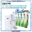 《沛宸Aquatek》AQ-3222B櫥下飲水機+TF530快拆型逆滲透【316出水開關】【冷熱水均經煮沸】【贈安裝】