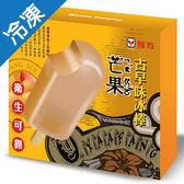 雅方古早味冰棒-芒果70g*5入【愛買冷凍】