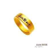 J'code真愛密碼 愛的語言黃金/水晶男戒指