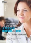 (二手書)何不從容應對!企業家爸爸給女兒的30封信(新版)
