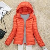 羽絨外套 輕便輕薄羽絨服女短款韓版大碼修身顯瘦連帽冬裝 芊墨左岸