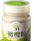 里仁生鮮橄欖粉100g 幫助排宿便富含膳...