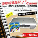 CANON MG2470+填充包(黑彩)一組 多功能相片複合機+送一包DA 70g