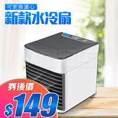 水冷扇 電扇 電風扇 無葉風扇 空調風扇 水冷空調扇 移動式冷氣機 USB迷你風扇 冷風扇 涼感