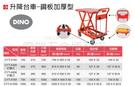 手推式升降平台車 150KG 油壓拖板車 升降車 CYT-A150 折疊式 升降台車 鋼板加厚型 托板車
