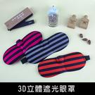 珠友 SN-60009 3D立體遮光眼罩/眼部/睡眠/旅行外出眼罩