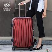 鋁框行李箱拉桿箱女旅行箱男20韓版22皮硬箱子萬向輪24密碼箱26寸 魔方數碼館WD